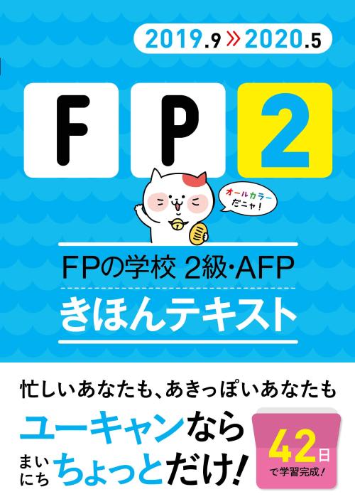 FPの学校 2級・AFP
