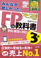 FPの教科書(3級)