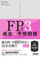 スッキリわかる過去+予想問題(3級)