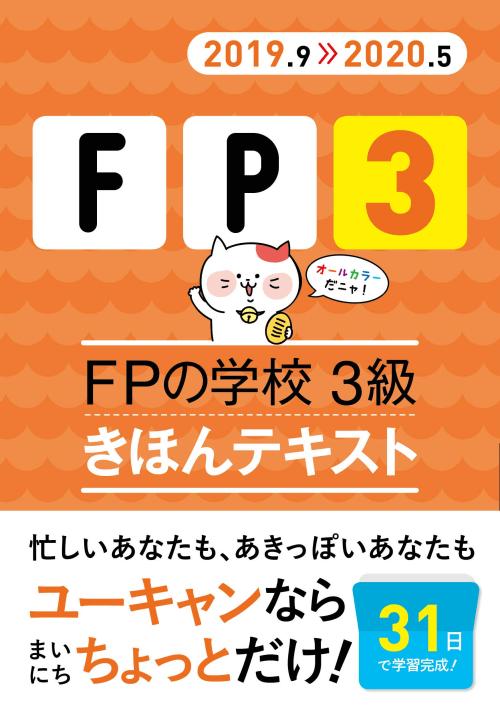 FPの学校 3級
