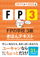 きほんテキスト(3級)