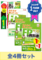 FP1級 教材セット2