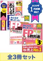 教材セット(FP3級)
