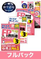 独学道場(FP3級)