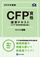リスクマネジメント(CFP資格 標準テキスト)