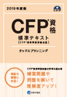 タックスプランニング(CFP資格 標準テキスト)