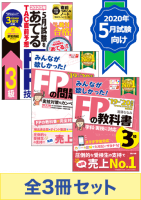 FP3級 教材セット