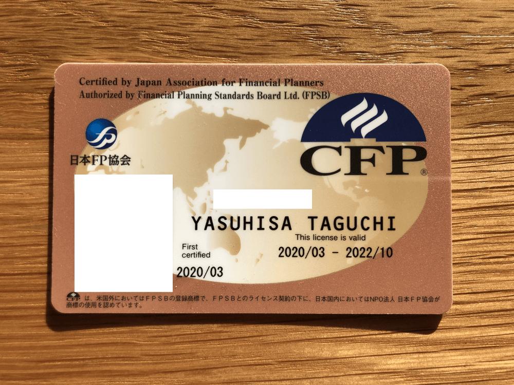 CFPのライセンスカード