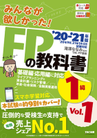 FPの教科書1(1級)