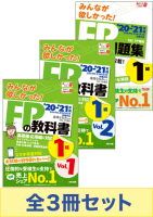 FP1級 教材セット1