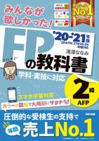 FPの教科書(2級)