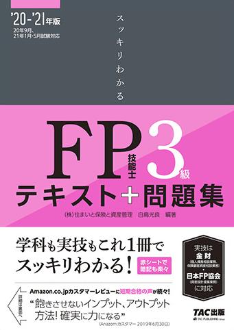 スッキリわかる FP技能士3級