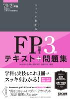 スッキリわかるテキスト(3級)