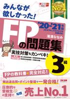 FPの問題集(3級)