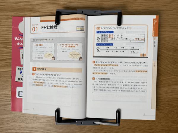 3級の基本テキスト(TAC)5