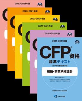日本FP協会 公式テキスト