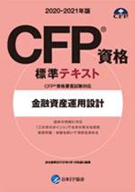金融資産運用設計(CFP資格 標準テキスト)