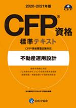 不動産運用設計(CFP資格 標準テキスト)