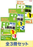 教材セット3(FP1級)