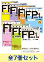 教材セット4(FP1級)
