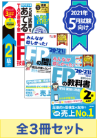 FP2級 教材セット