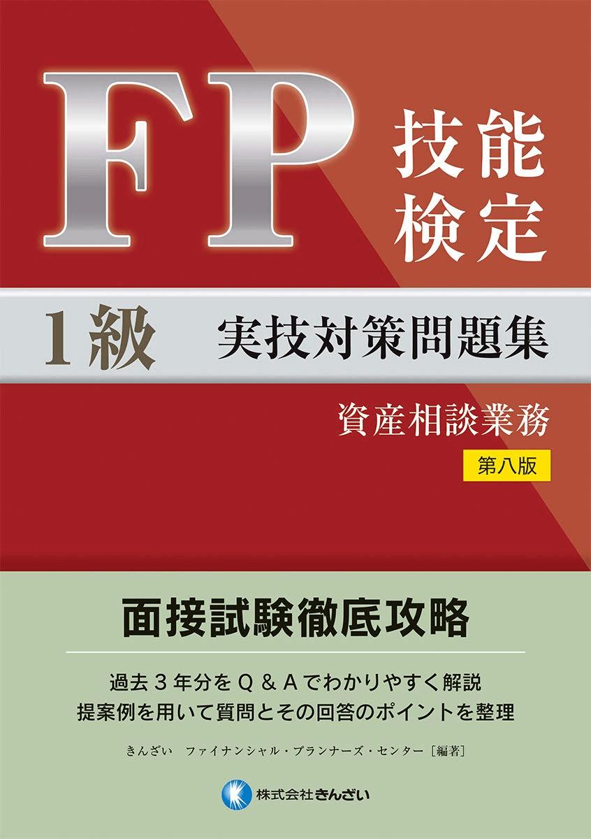 FP技能検定1級実技(資産相談業務)対策問題集