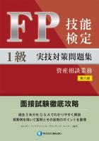 FP1級・実技試験対策(金財)