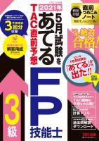 予想問題集(FP3級)
