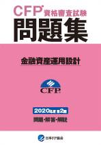 金融資産運用設計(CFP資格審査試験問題集)