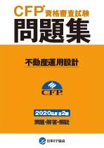 不動産運用設計(CFP資格審査試験問題集)