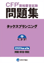 タックスプランニング(CFP資格審査試験問題集)