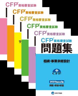 CFP資格審査試験問題集