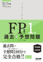 過去問+予想問題集(FP1級)