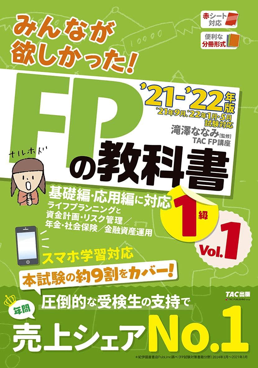 FPの教科書 1級