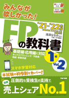 FPの教科書2(1級)