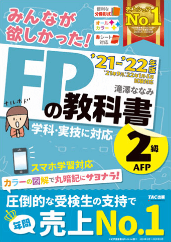 FPの教科書 2級・AFP