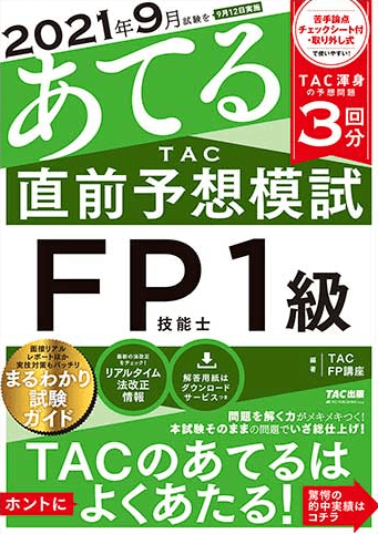 TAC直前予想 FP技能士1級