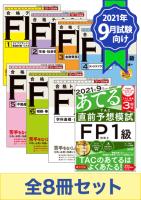 教材セット2(FP1級)