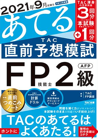 TAC直前予想 FP技能士2級・AFP