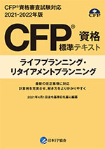 ライフプランニング・リタイアメントプランニング(CFP資格 標準テキスト)