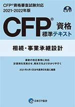相続・事業承継設計(CFP資格 標準テキスト)