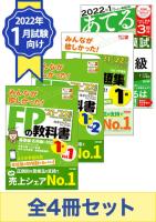 教材セット1(FP1級)