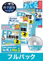 独学道場(FP2級)